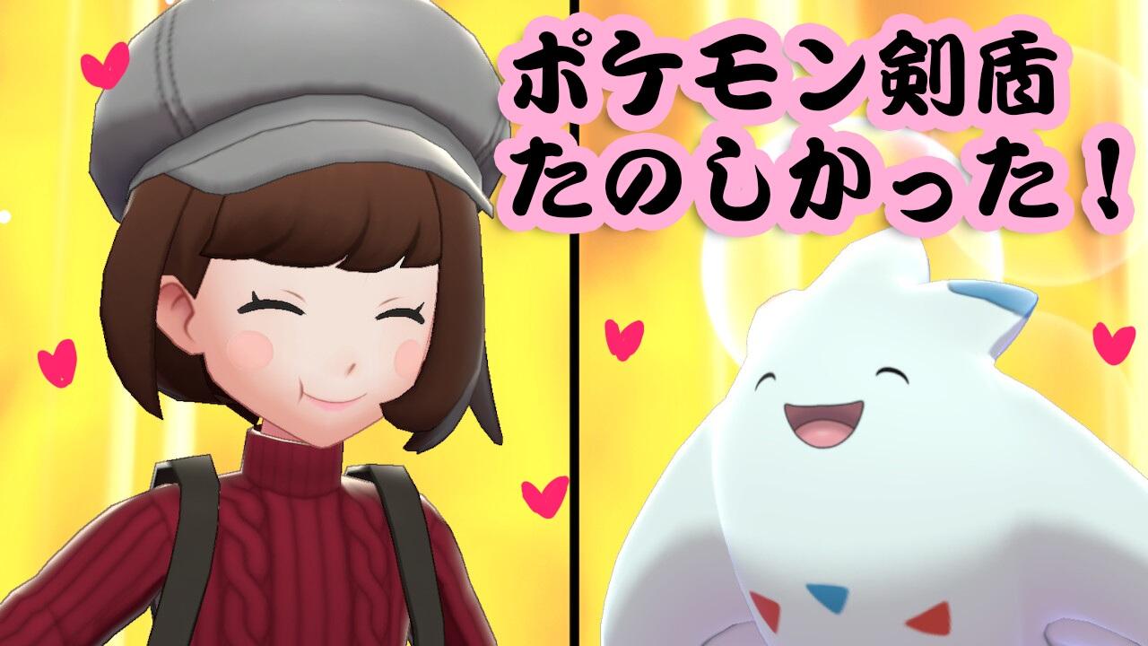 ポケモン剣盾レビュー 楽しかった!!
