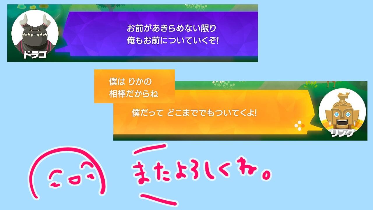 リングフィットアドベンチャー筋トレ記14_よろしくね
