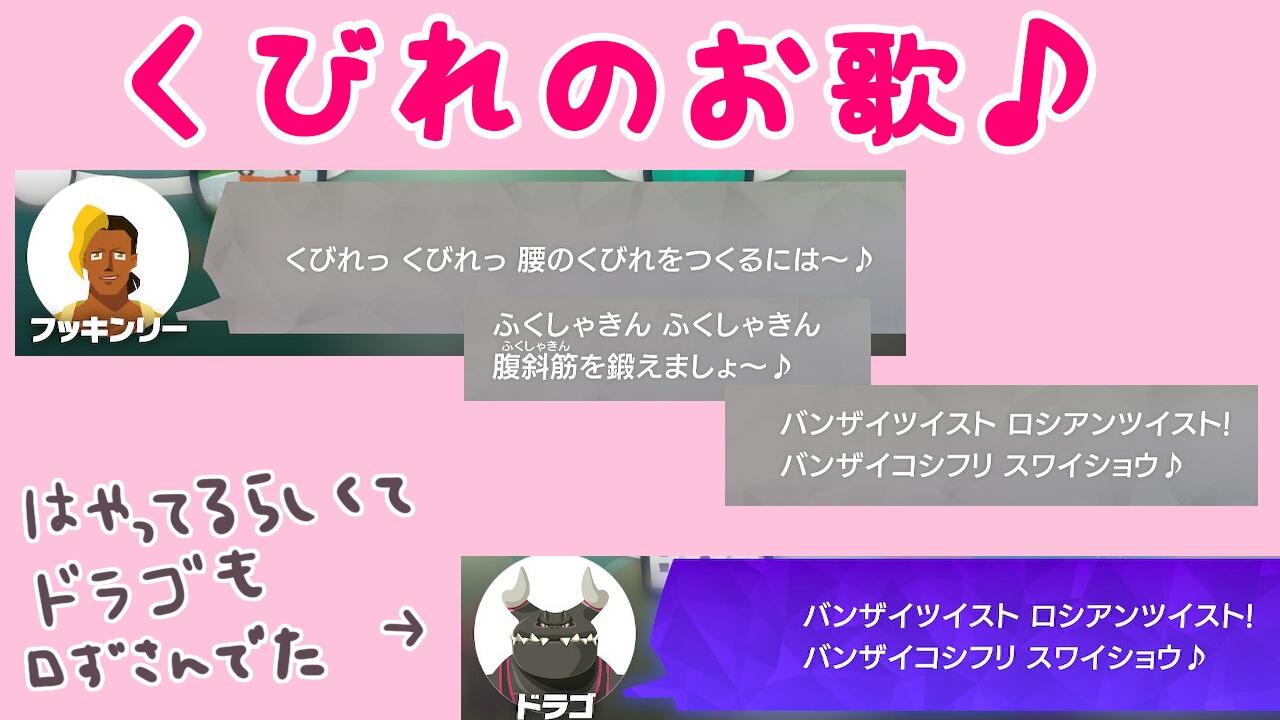 リングフィットアドベンチャー筋トレ記14_くびれのお歌