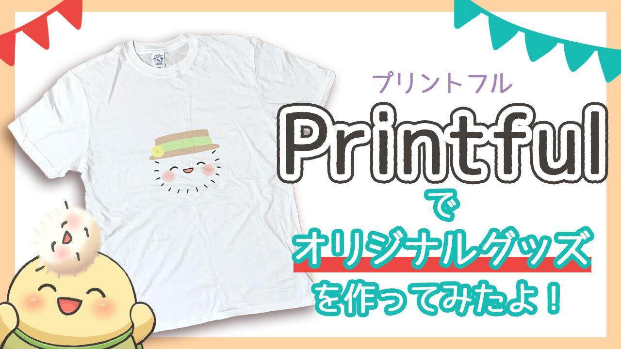 プリントフルでTシャツ作った!
